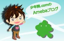 Amebaブログイメージ