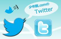 Twitterイメージ