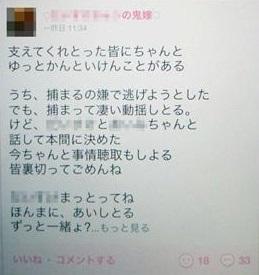 容疑者少女のLINEタイムライン