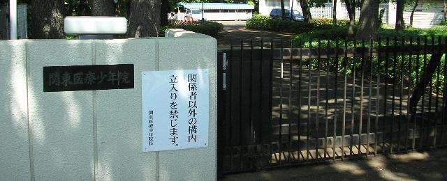 関東医療少年院