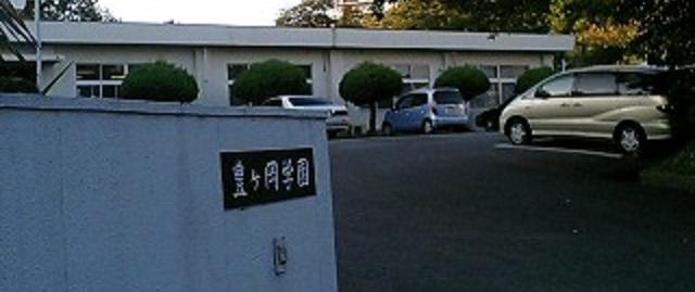 豊ヶ岡学園