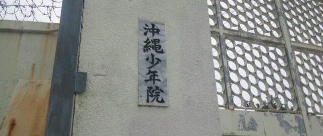 沖縄少年院