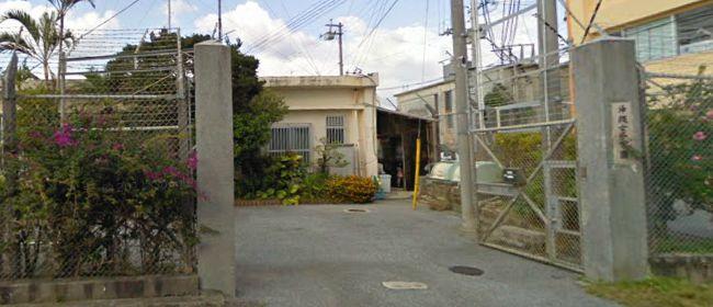 沖縄女子学園