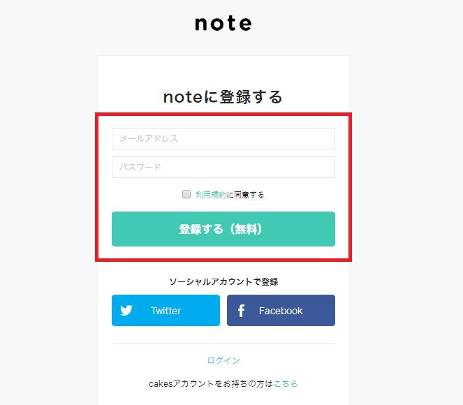 noteの会員登録方法3